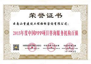2015年度中国PPP项目咨询服务机构百强