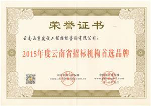 2015年度云南省vwin德赢国际机构首选品牌