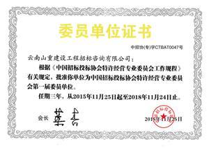 中国vwin德赢国际投标协会特许经营专业委员会第一届委员单位(2015年)